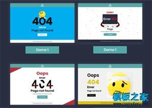 4款个性表情包404错误页html模板