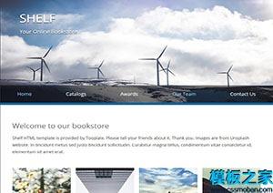 简约在线订阅网上书店商城网站模板