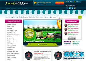 零食食品店铺网站