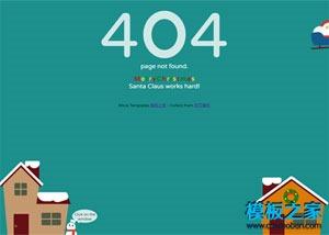 圣诞老人404错误提示页模板