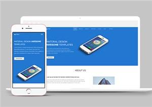 app应用软件网站模板