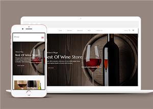 葡萄酒网上商城模板