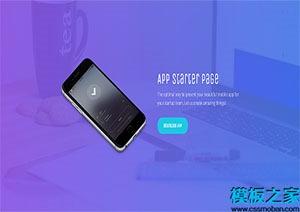 app应用入门页面引导式网站模板