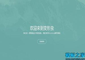 变形虫引导式网站模板