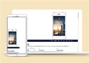 苹果APP官网HTML5模板