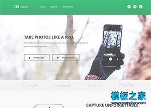 手机APP应用官网模板