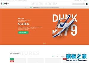 运动鞋淘宝购物商城网站模板