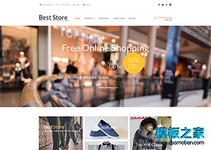 时尚购物商城网站模板