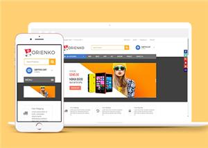 数码产品电子商务网站模板