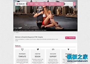 精美商业企业网站模板