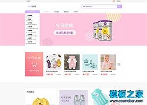 母婴网上购物商城html模板