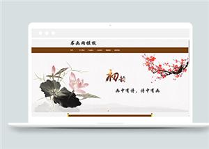 水墨风通用企业展示网站模板