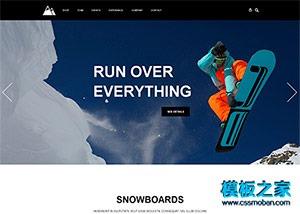 滑雪产品商城网站模板