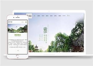 旅游景区介绍html网站模板