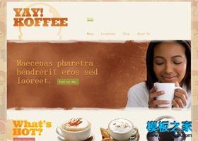 拿铁咖啡企业网站模板