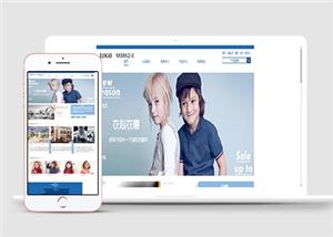 欧式儿童服装展示网站模板