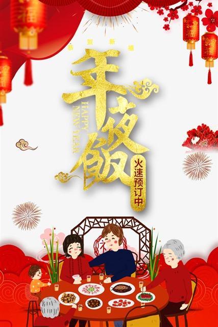 中国风年夜饭海报图片