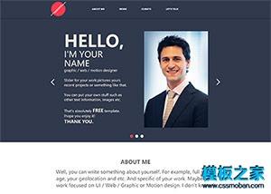 商务个人简历网站html模板