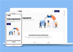 销售公司网站多页面HTML5模板