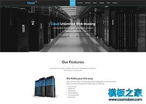 云服务器主机提供商网站模板