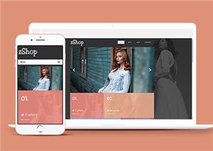 扁平化服装企业官方网站模板