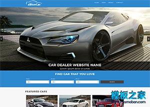 二手汽车中介服务商网页模板