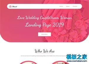 婚礼营销策划公司网页模板