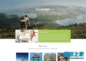 旅游俱乐部活动网页
