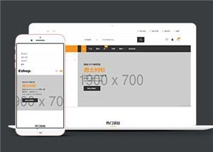 网上服装产品销售商店HTML5模板