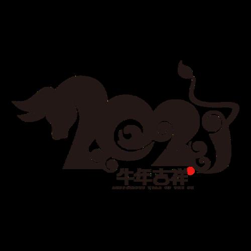 2021字体中国元素设计