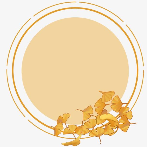 银杏叶文艺边框