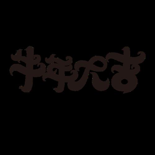 牛年大吉书法艺术字体