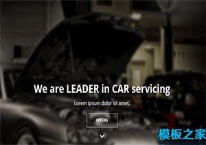 汽车维修响应式网站模板