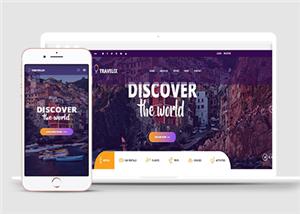 彩色大气旅行公司企业通用html5模板