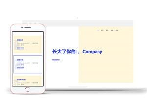 企业营销动态网站模板