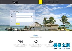 旅行社机票预订网页模板