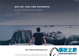 产品宣传html5网站模板