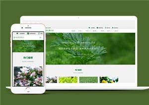 自适应绿化花木果苗公司网站