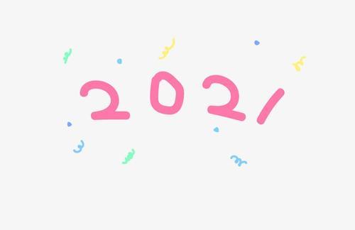 彩带装饰手绘2021字体