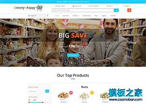 百货购物在线商城网站模板