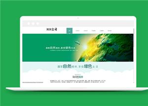 植物花卉种植公司网站