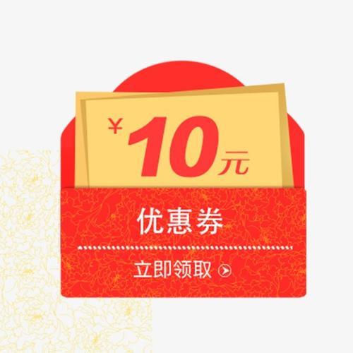 10元优惠券免抠图