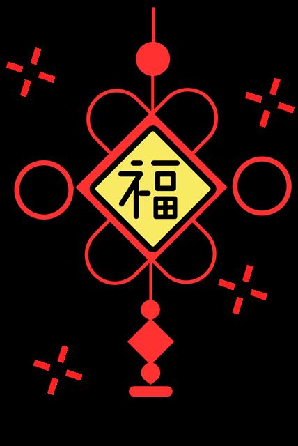 卡通福字中国结