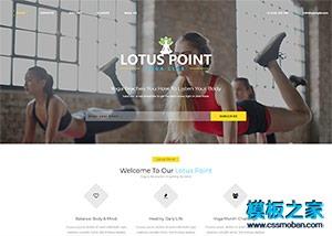 瑜伽课程培训网站模板