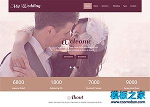 婚嫁平台响应式整站企业模板