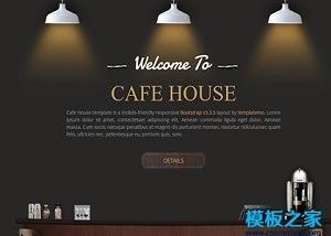 咖啡厅宣传网站模板