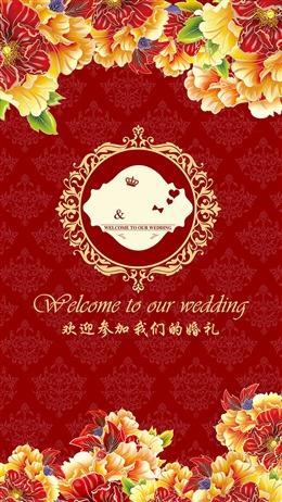 红色喜庆婚礼请柬封面