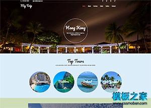 出境游旅游网站模板