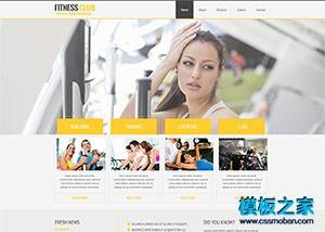 减肥俱乐部网站模板