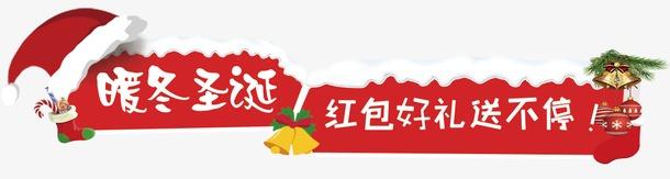 圣诞节促销标题图片